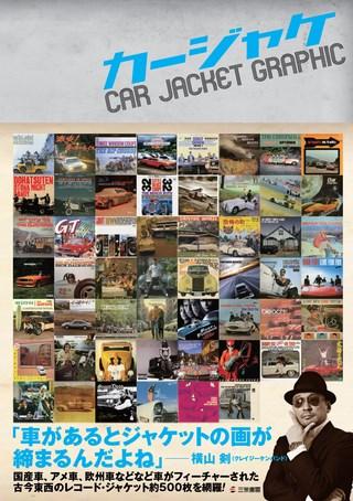 カージャケ〜CAR GRAPHIC ALBUMS