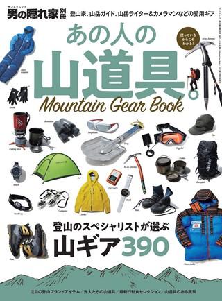 あの人の山道具。─Mountain Gear Book─