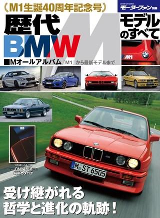 歴代BMW Mモデルのすべて