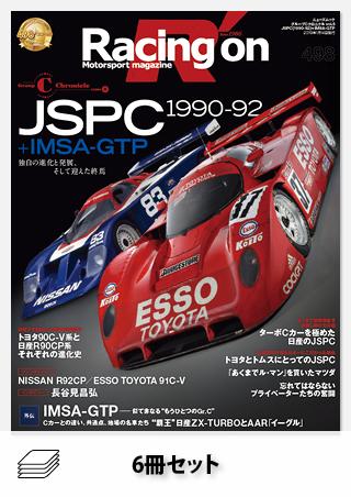 Racing on 2018年セット[全6冊]