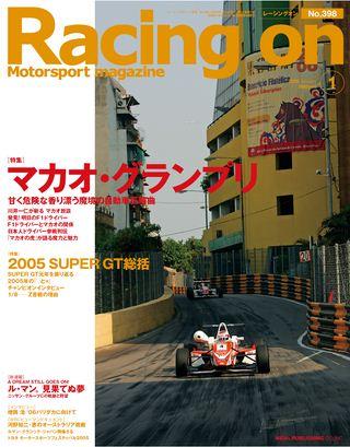 Racing on(レーシングオン) No.398