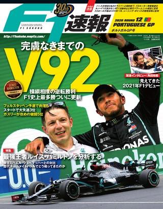 F1速報(エフワンソクホウ) 2020 Rd12 ポルトガルGP号