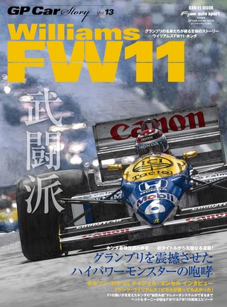 Vol.13 Williams FW11