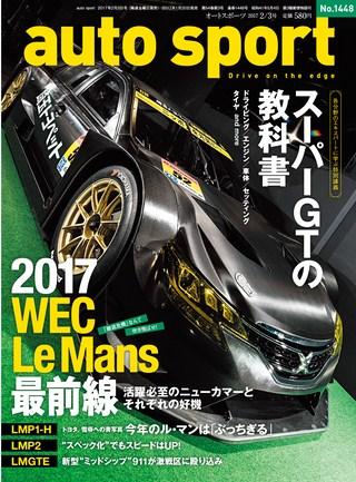 AUTO SPORT(オートスポーツ) No.1448 2017年2月3日号