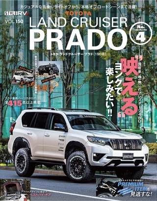 Vol.150 トヨタ ランドクルーザー・プラド No.4
