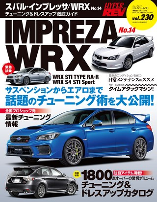 Vol.230 スバル・インプレッサ/WRX No.14