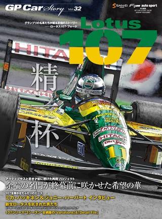 Vol.32 Lotus 107