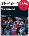 日本の名レース100選 Vol.041