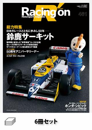 セット Racing on 2012年セット[全6冊]