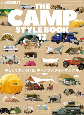 GO OUT(ゴーアウト)特別編集 THE CAMP STYLE BOOK Vol.12