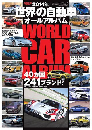 世界の自動車オールアルバム 2014年