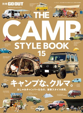 GO OUT(ゴーアウト)特別編集 THE CAMP STYLE BOOK Vol.15