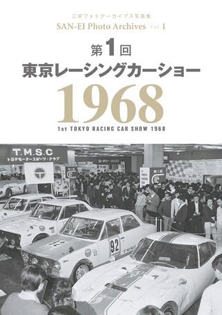 Vol.1 第1回 東京レーシングカーショー 1968