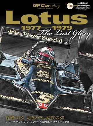 Special Edition Lotus 1977-1979 チャップマンの空力革命