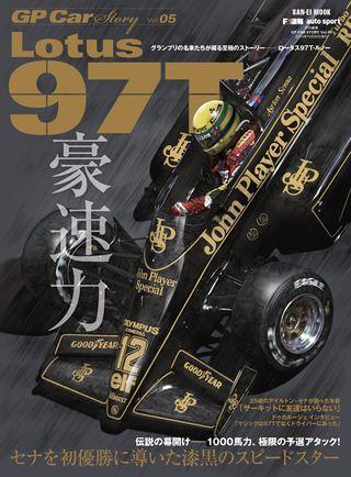 Vol.05 Lotus 97T