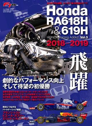 Honda RA618H ─Honda Racing Addict Vol.3 2018-2019─