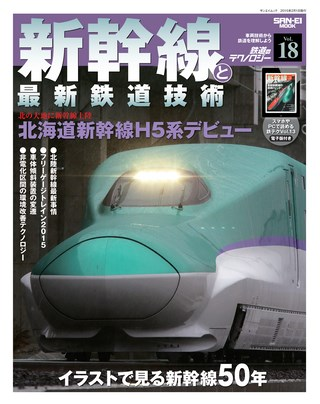 Vol.18 新幹線と最新鉄道技術