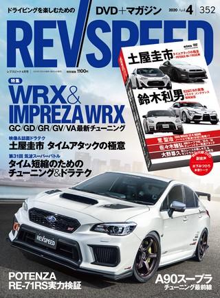 REV SPEED(レブスピード) 2020年4月号 No.352