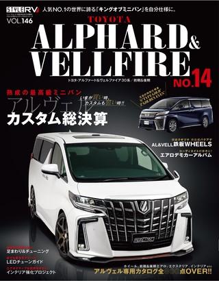 Vol.146 トヨタ アルファード&ヴェルファイア No.14