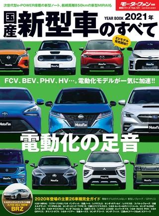 2021年 国産新型車のすべて