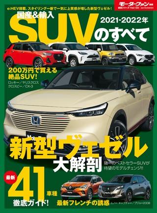 2021-2022年 国産&輸入SUVのすべて