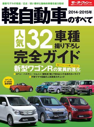 2014-2015年 軽自動車のすべて