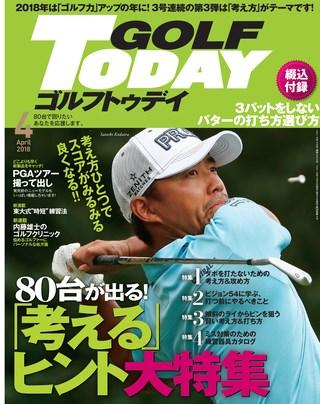 GOLF TODAY(ゴルフトゥデイ) 2018年4月号 No.550