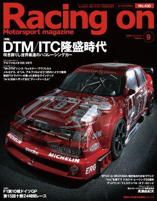 Racing on(レーシングオン) No.430