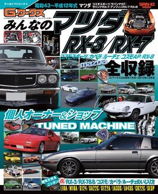 G-WORKSアーカイブ Vol.6 みんなのマツダRX-3/RX-7