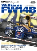 Vol.03 Williams FW14B