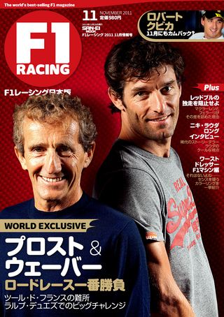 F1 Racing(エフワンレーシング) 2011年11月情報号
