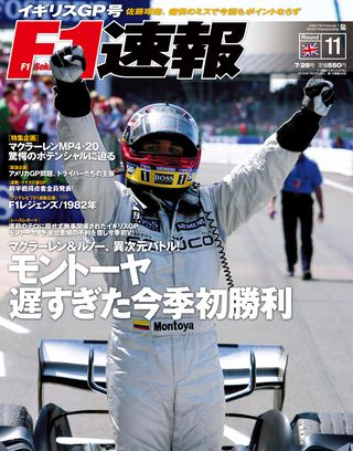 F1速報(エフワンソクホウ) 2005 Rd11 イギリスGP号