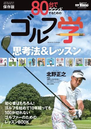 80台でラウンドするためのゴルフ学