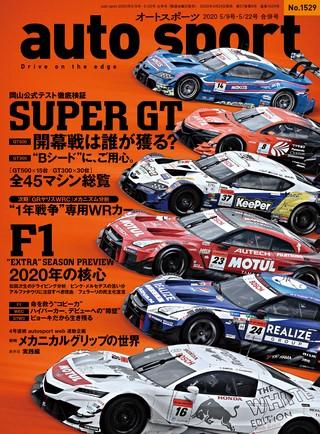 AUTO SPORT(オートスポーツ) No.1529 2020年5月9日・22日 合併号