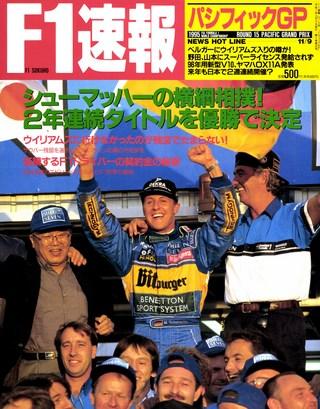 F1速報(エフワンソクホウ) 1995 Rd15 パシフィックGP号