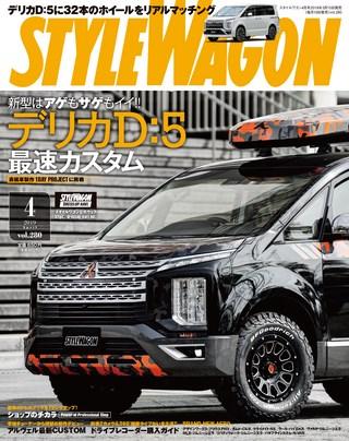 STYLE WAGON(スタイルワゴン) 2019年4月号