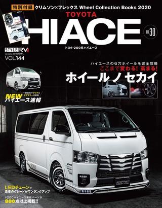 Vol.144 トヨタ ハイエース No.30