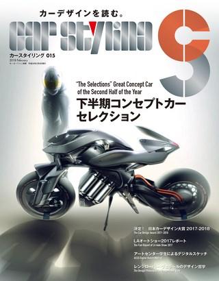 CAR STYLING(カースタイリング) Vol.15