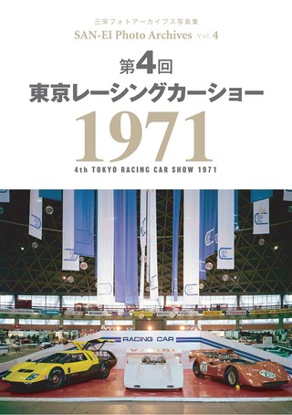 SAN-EI Photo Archives Vol.4 第4回 東京レーシングカーショー 1971