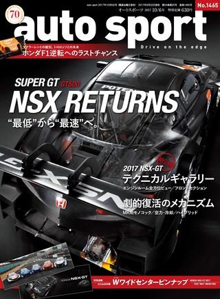 AUTO SPORT(オートスポーツ) No.1465 2017年10月6日号