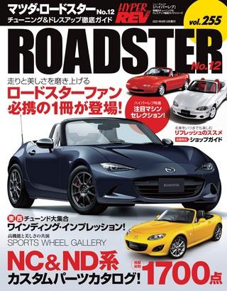 Vol.255 マツダ・ロードスター No.12