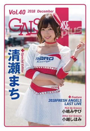 GALS PARADISE PLUS(ギャルパラプラス) Vol.40 2018 December