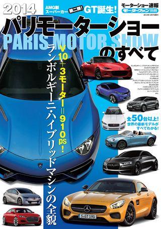 ニューモデル速報 モーターショー速報 2014 パリモーターショーのすべて