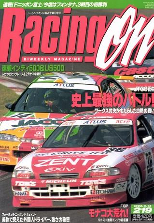 Racing on(レーシングオン) No.219