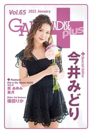 GALS PARADISE PLUS(ギャルパラプラス) Vol.65 2021 January