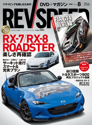 REV SPEED(レブスピード) 2020年8月号 No.356