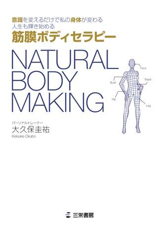 筋膜ボディセラピー NATURAL BODY MAKING