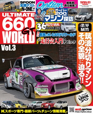 ULTIMATE 660GT WORLD Vol.3