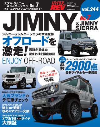Vol.244 スズキ・ジムニー No.7