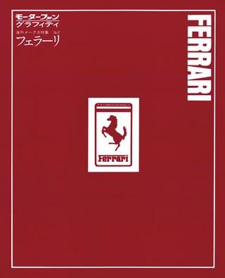 海外メークス特集 No.2 FERRARI